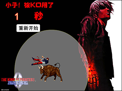 Friv KOF Bull Edition