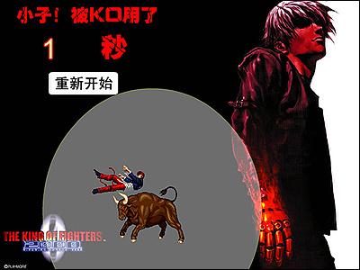 Friv KOF Bull Edition